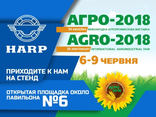 HARP TO DEMONSTRATE THE UNIQUE SOLUTIONS FOR LONG AND FAULTLESS WORK OF AGRICULTURAL MACHINERY AT AGRO-2018