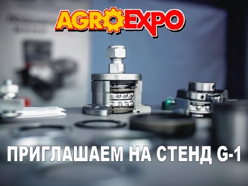 Innovations from HARP at AGROEXPO-2018